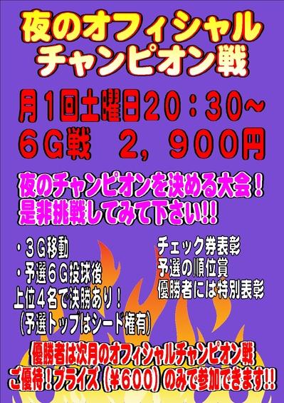 夜のオフィシャルチャンピオン.jpg
