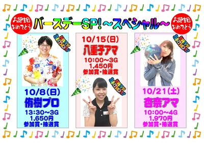 誕生日3人組POP.jpg