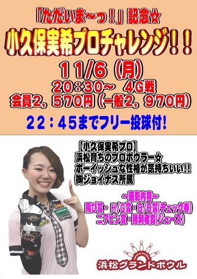 小久保実希201711パート2.jpg