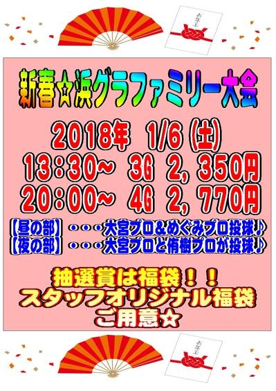 新春☆浜グラファミリー2018.jpg