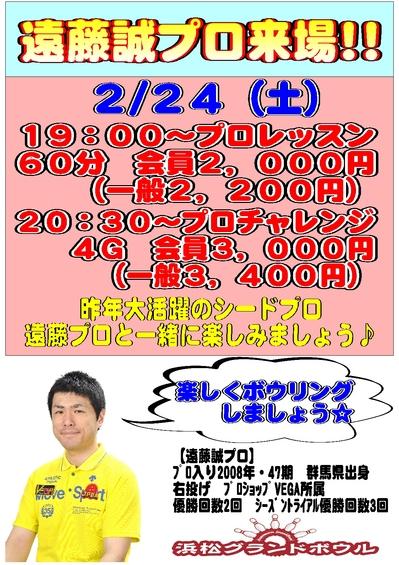 遠藤誠プロ2018POP.jpg