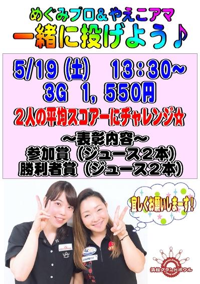 めぐみプロ&やえこアマと一緒に.jpg