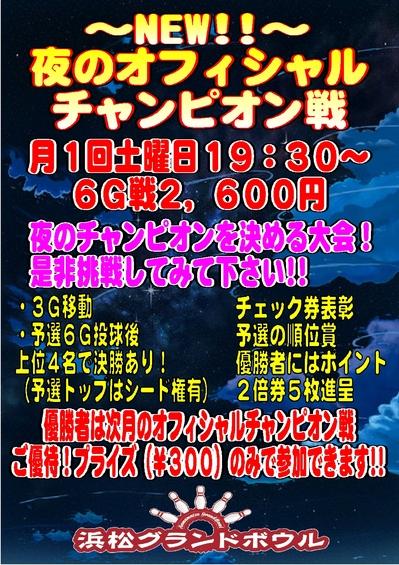 NEW夜のオフィシャルチャンピオン.jpg
