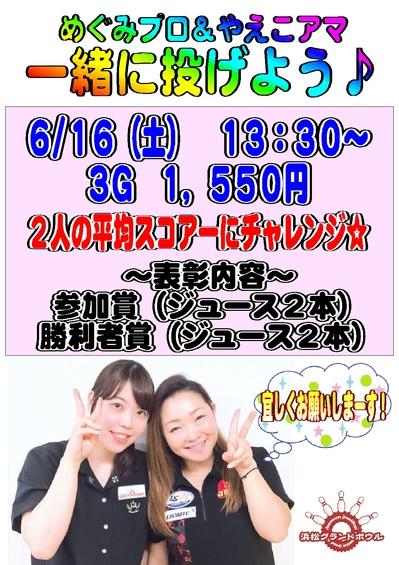 めぐみプロ&やえこアマと一緒に201806.jpg