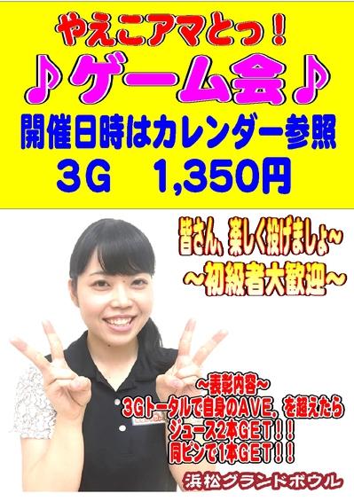 やえこアマとゲーム会.jpg