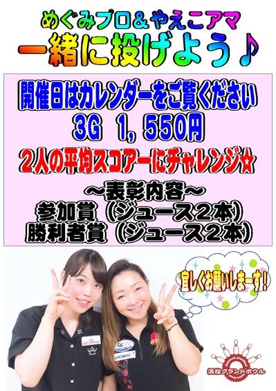 めぐみプロ&やえこアマと一緒に通年.jpg