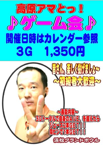高原アマとゲーム会.jpg