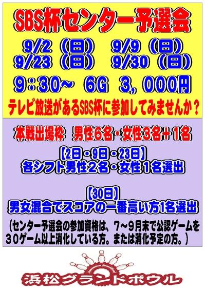 SBS杯センター予選会2018.jpg