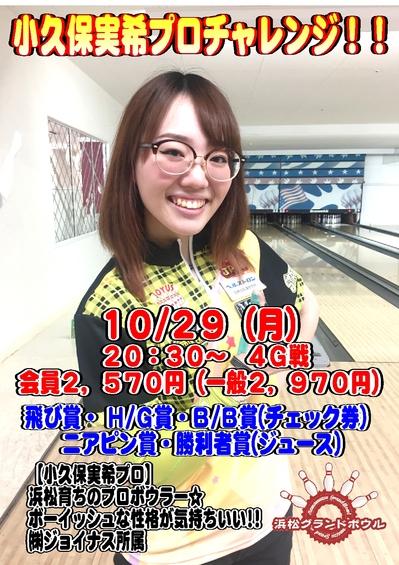 小久保実希プロ201810月.jpg