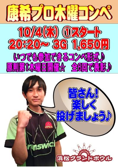康希プロ木曜コンペ.jpg