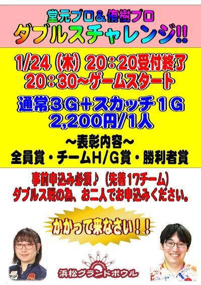 堂元侑樹ダブルス201901POP.jpg