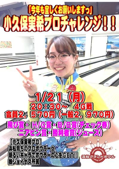 小久保実希プロ201901.jpg