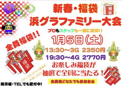 新春浜グラ2019.JPG