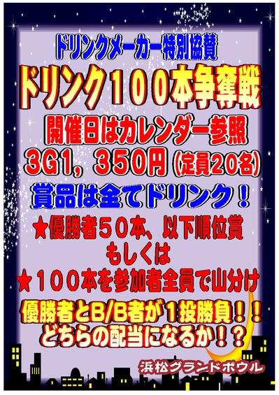 ドリンク100本争奪戦改定.jpg