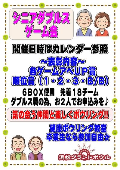 シニアダブルスゲーム会.jpg