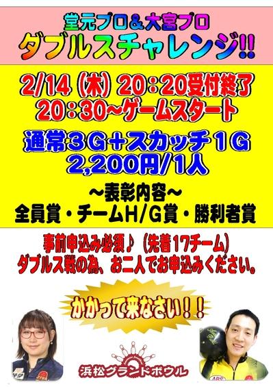 堂元大宮ダブルス201902.jpg