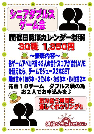 シニアダブルスゲーム会通年バージョン.jpg