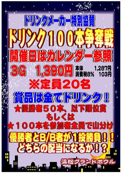 201905ドリンク100本争奪戦.jpg
