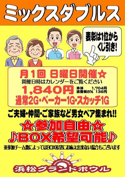 201905ミックスダブルス.jpg