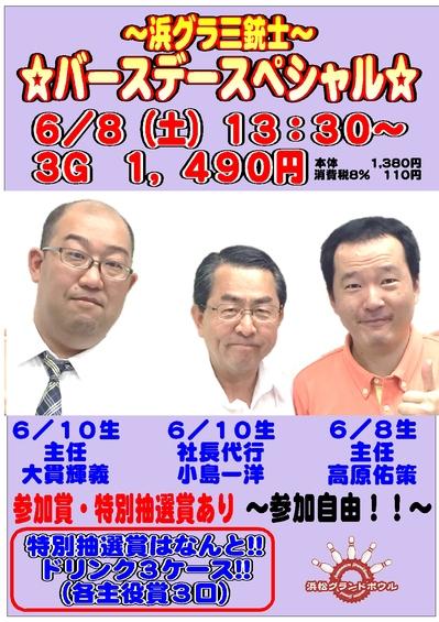 6月バースデーおっさん2019.jpg