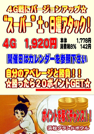 201905スーパー土日アタックPOP.jpg