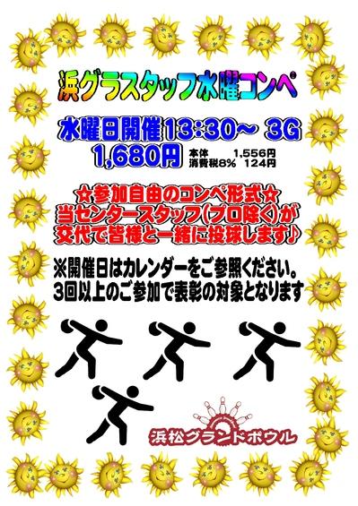 201905浜グラスタッフ水曜コンペ.jpg