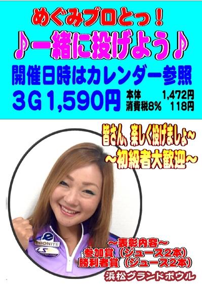 201906めぐみプロと一緒に投げよう.jpg