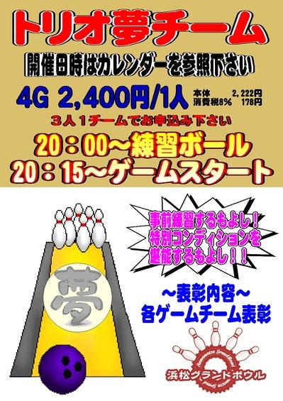 201906トリオ夢チームPOP.jpg