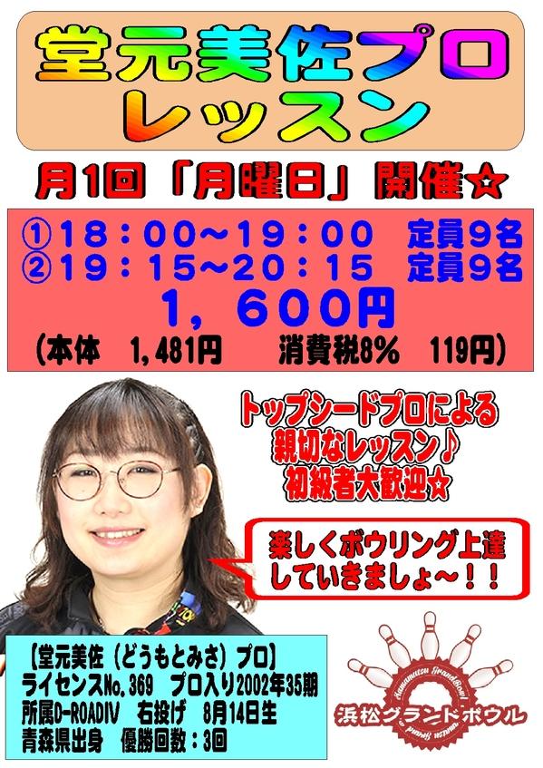 201905堂元美佐プロレッスン.jpg