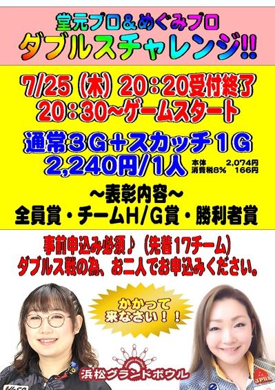 2019NEW堂元プロ&めぐみプロダブルスチャレンジ.jpg