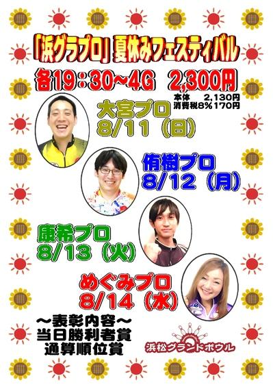 2019浜グラプロ夏休みフェスティバル.jpg
