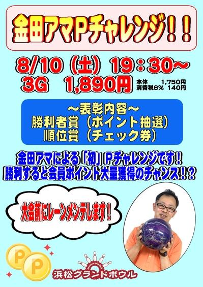 201907金田アマPチャレンジ.jpg