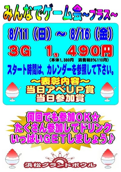 201908みんなでゲーム会~プラス~.jpg