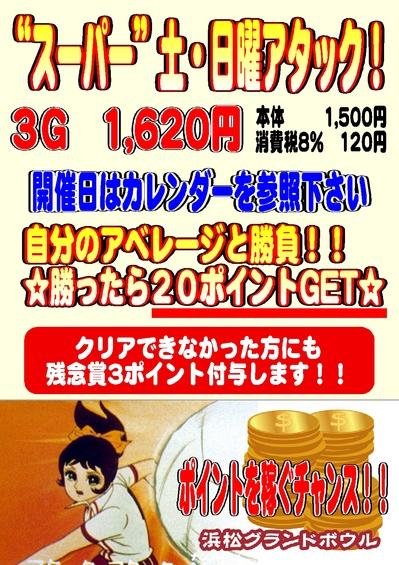 201907スーパー土日アタックPOP.jpg