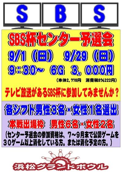 2019SBS杯センター予選会.jpg