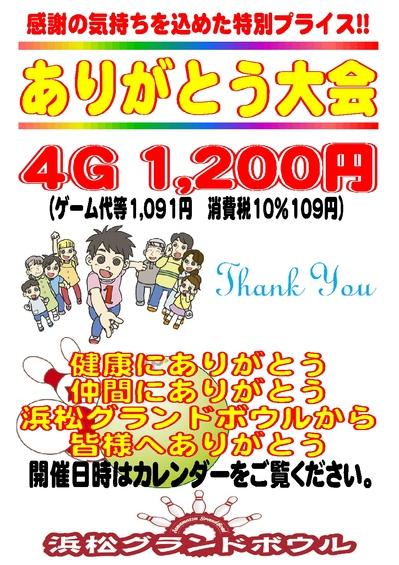 ☆201910%ありがとう大会.jpg