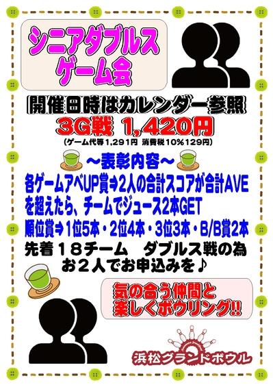 ☆201910%シニアダブルスゲーム会.jpg