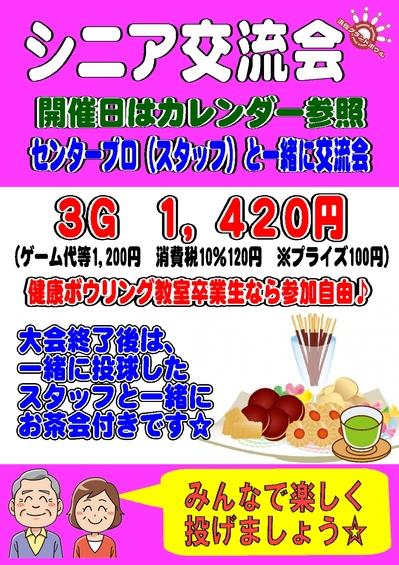 ☆201910%シニア交流会POP.jpg