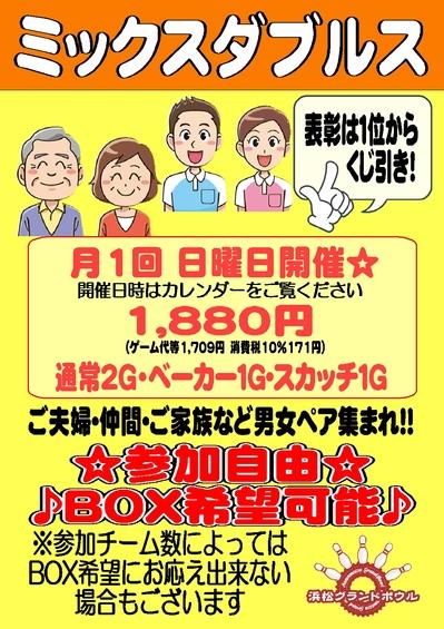 ☆201910%ミックスダブルス.jpg