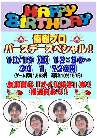 ☆201910%侑樹プロバースデースペシャルPOP.jpg