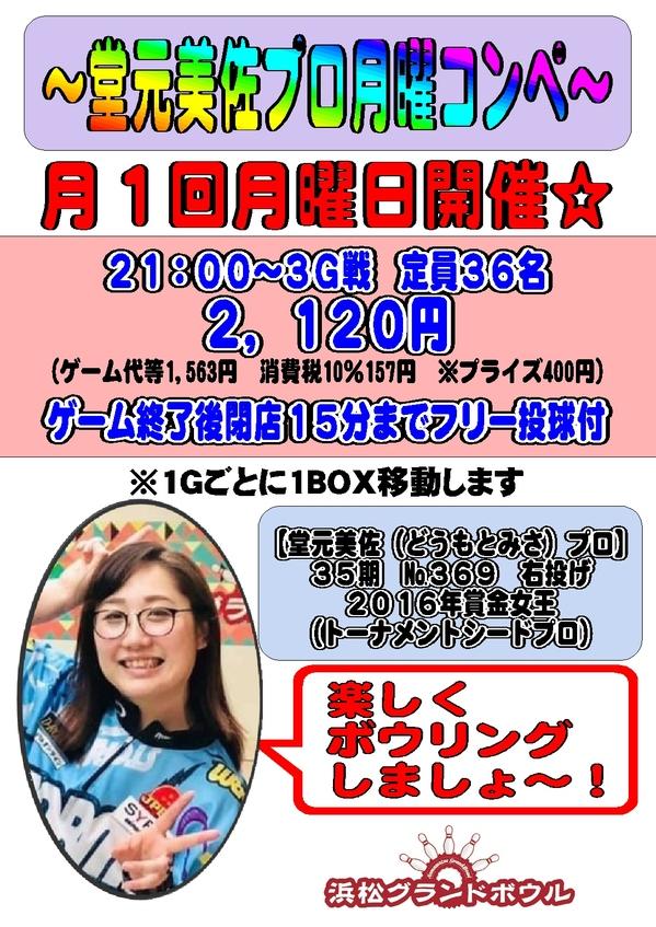 ☆201910%堂元美佐プロ月曜コンペ用POP.jpg