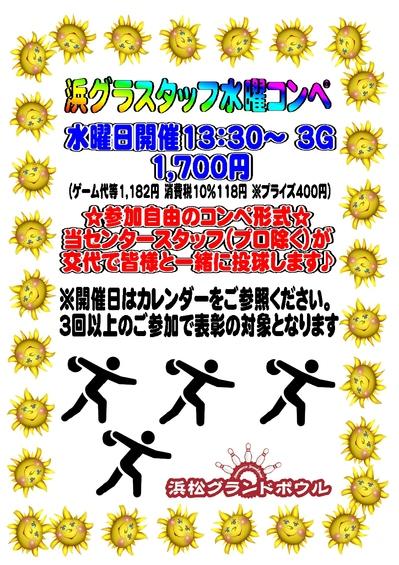 ☆201910%浜グラスタッフ水曜コンペ.jpg