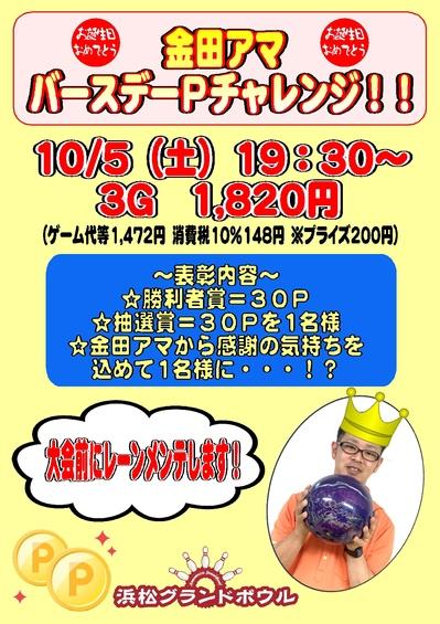 ☆201910%金田アマバースデーP.jpg
