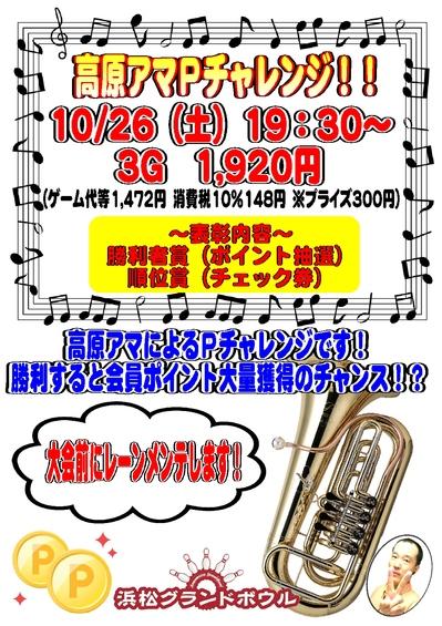 ☆201910%高原アマPチャレンジ.jpg