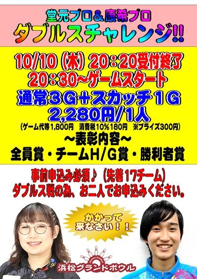 ☆201910%NEW堂元康希ダブルスPOP.jpg