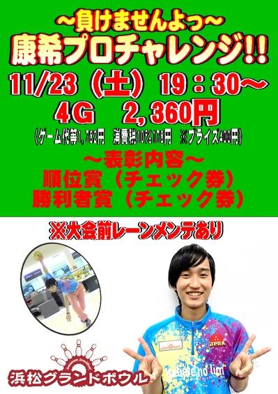 ★201910%康希チャレンジ!.jpg