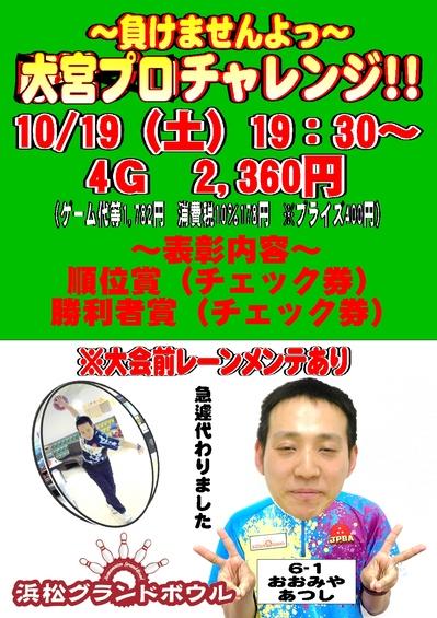 ★201910%康希改め大宮チャレンジ!.jpg