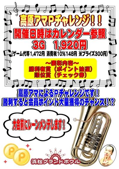 ★201910%高原アマPチャレンジ.jpg