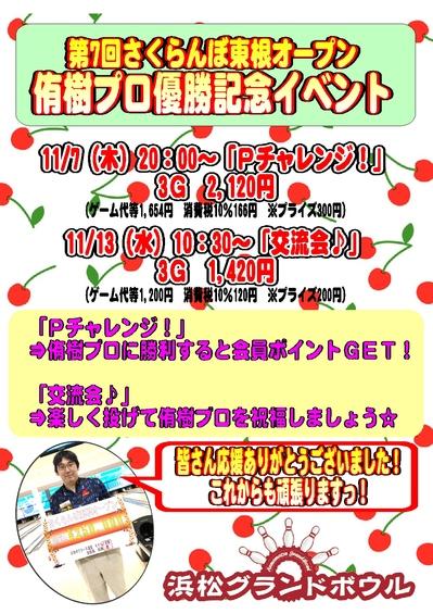 ☆2019さくらんぼ表彰侑樹イベント.jpg