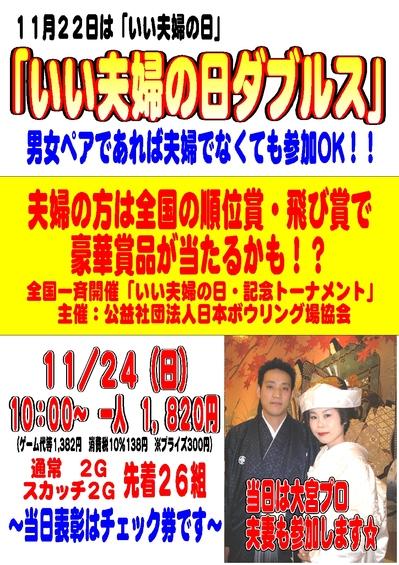 ☆201910%いい夫婦POP.jpg